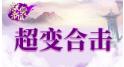 变态传奇新开网站服